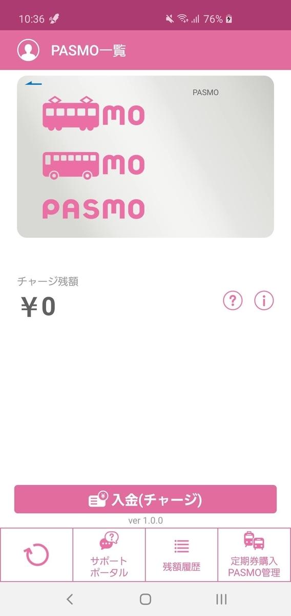 モバイルPASMO 利用画面