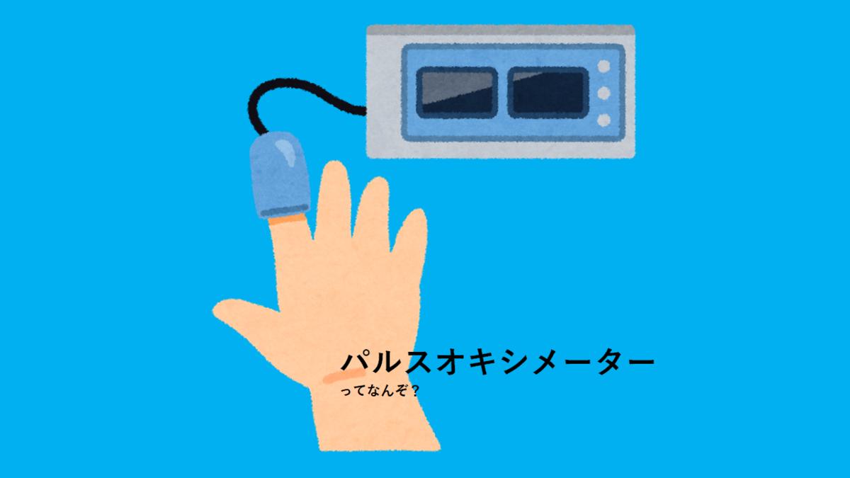 パルスオキシメーター 血中酸素飽和度