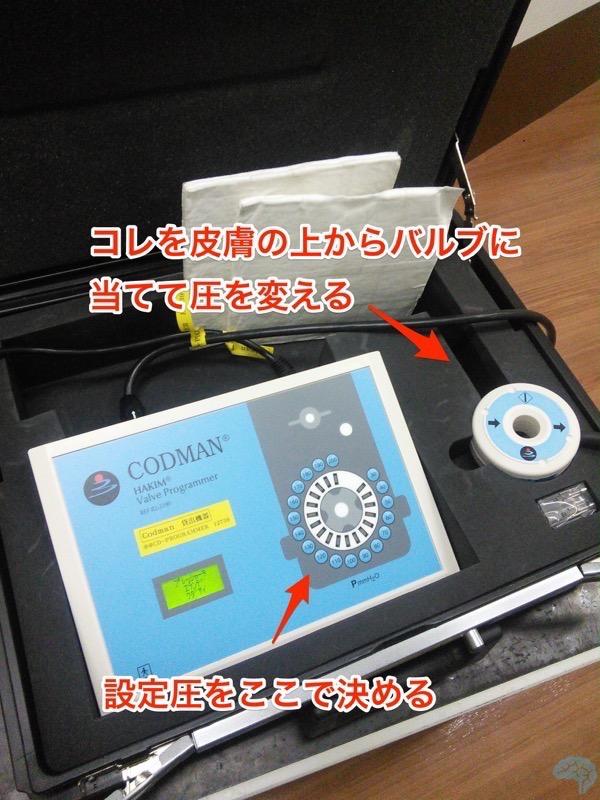 シャント圧設定のプログラマー