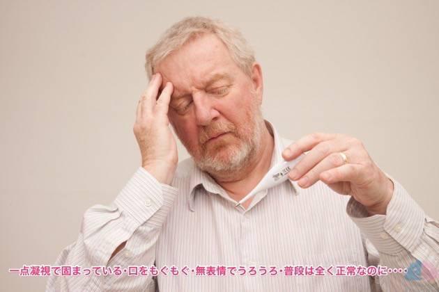 側頭葉てんかんと認知症