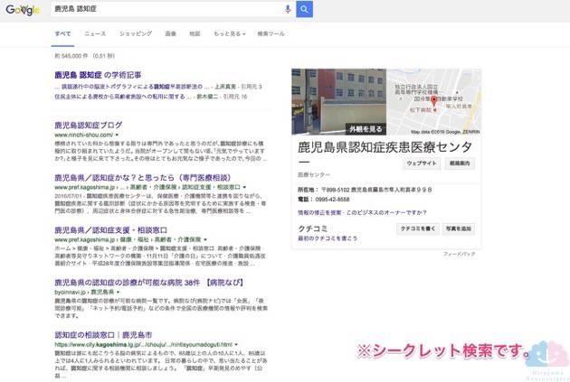 シークレット検索でエゴサーチ