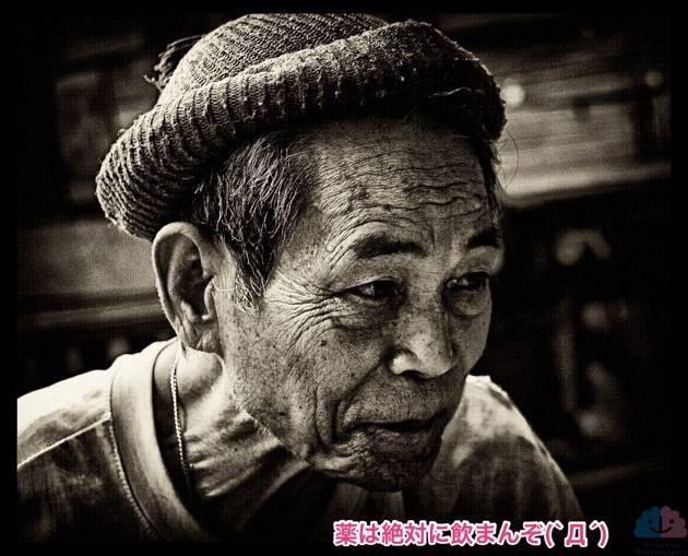 薬を拒否する高齢者