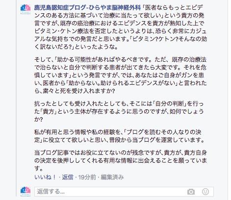 ブログコメント①