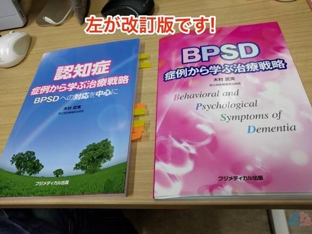 認知症 症例から学ぶ治療戦略 BPSDを中心に