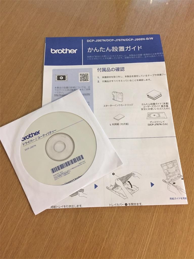 f:id:takapon760:20170218195209j:image
