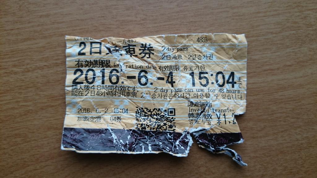 f:id:takara1300sf:20161224231406j:plain