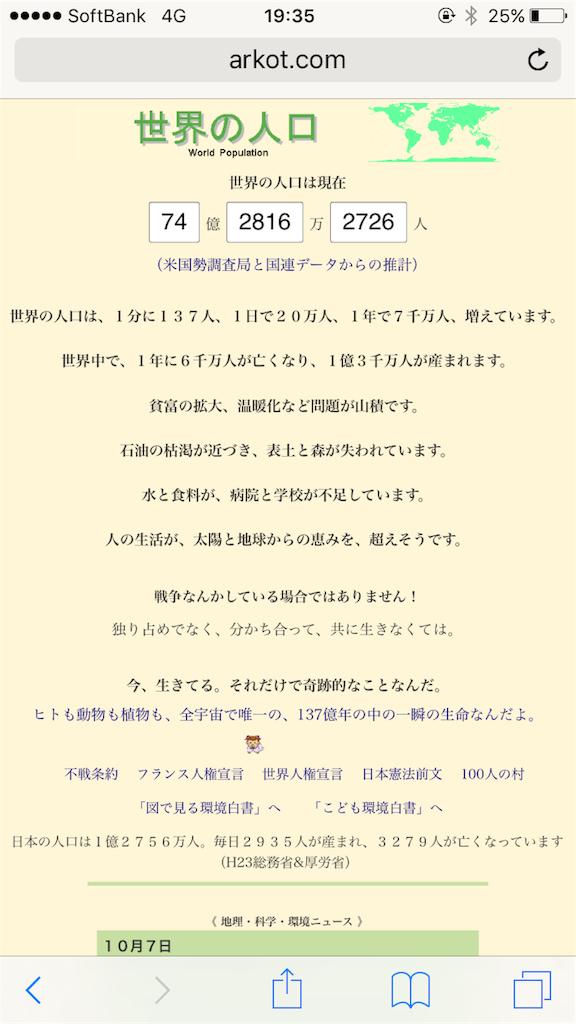 f:id:takarabito:20171008193516p:image
