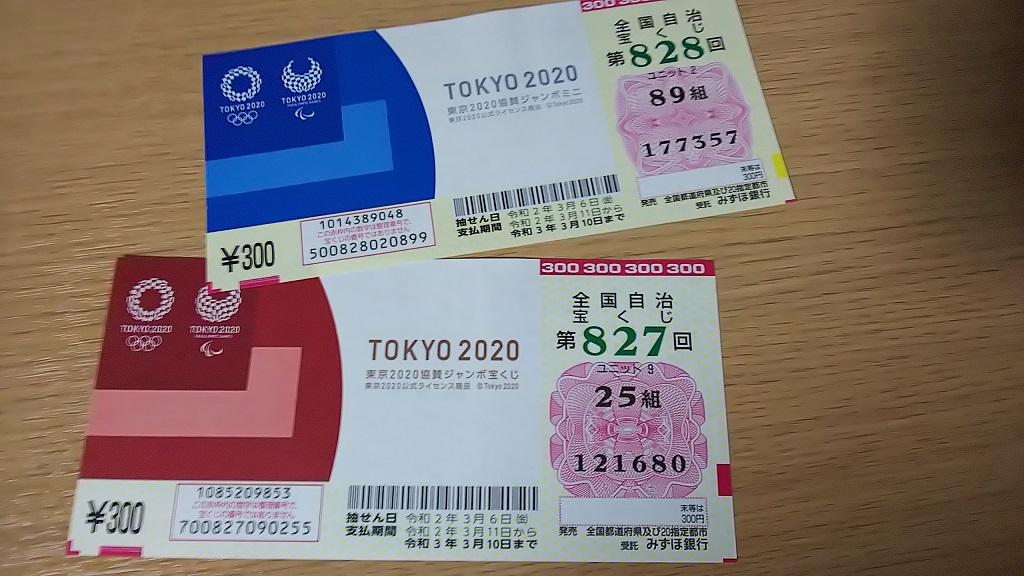 f:id:takarakuji-yoshi:20200306185744j:plain