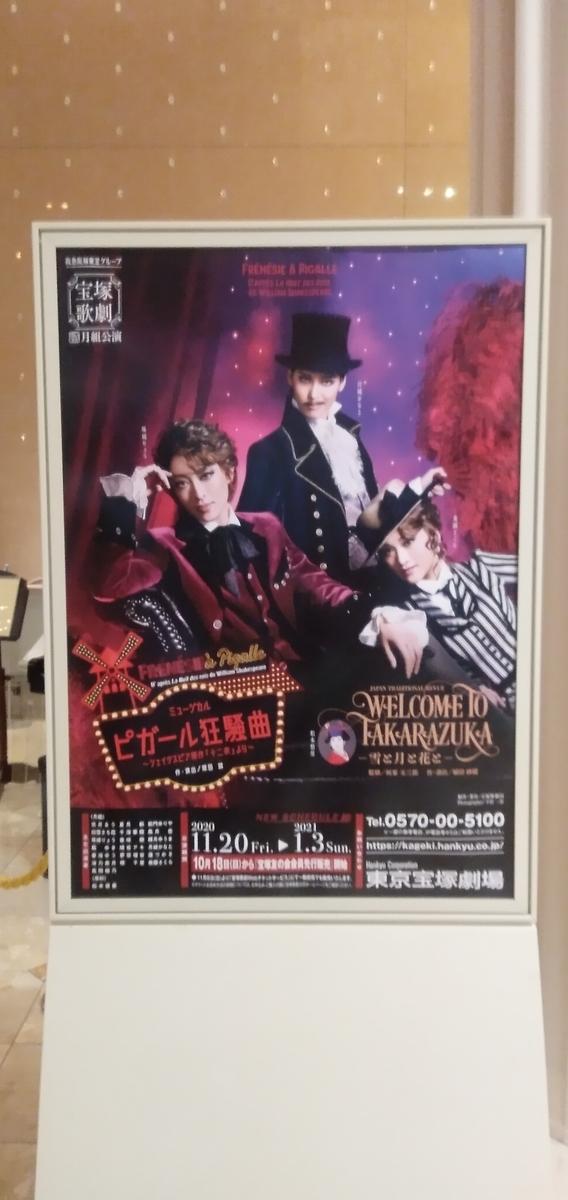 f:id:takarasuki:20201210225053j:plain