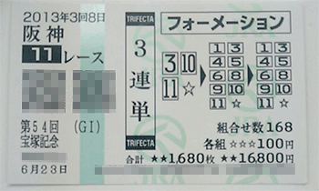 宝塚記念,三連単的中,2013