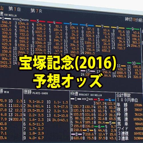 宝塚記念(2016),予想オッズ