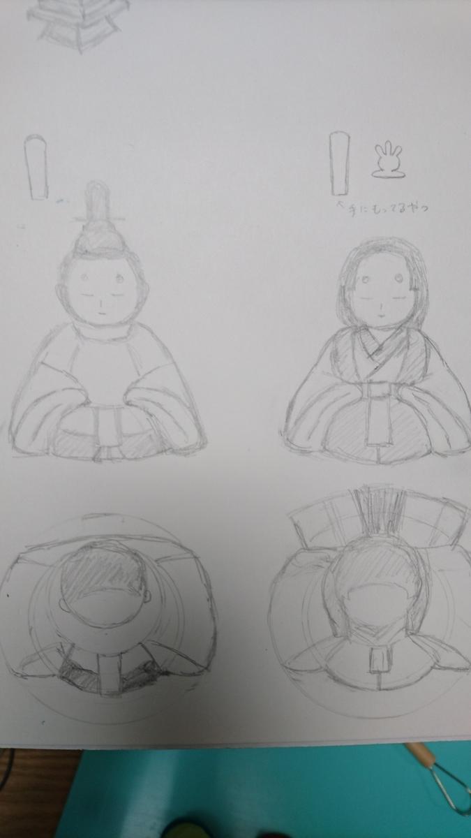 樹脂粘土 手作り 雛人形 下書き 設計図