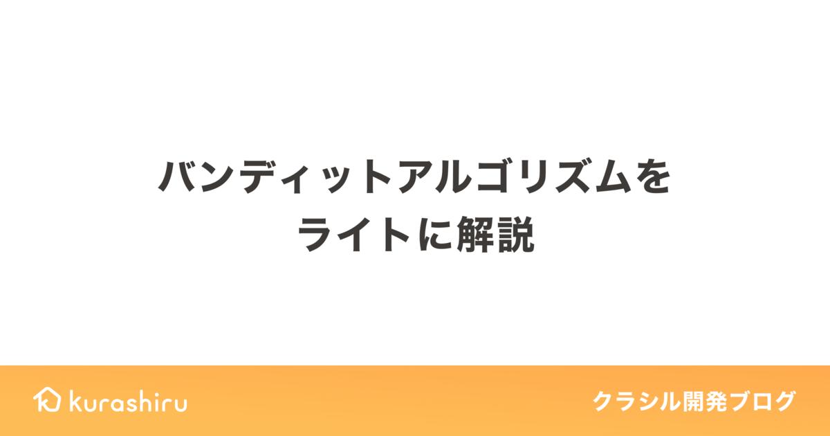f:id:takarotoooooo:20201214110014p:plain
