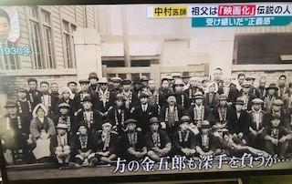 玉井 金五郎 中村 哲