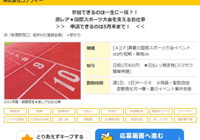 f:id:takase22:20210522000145p:plain