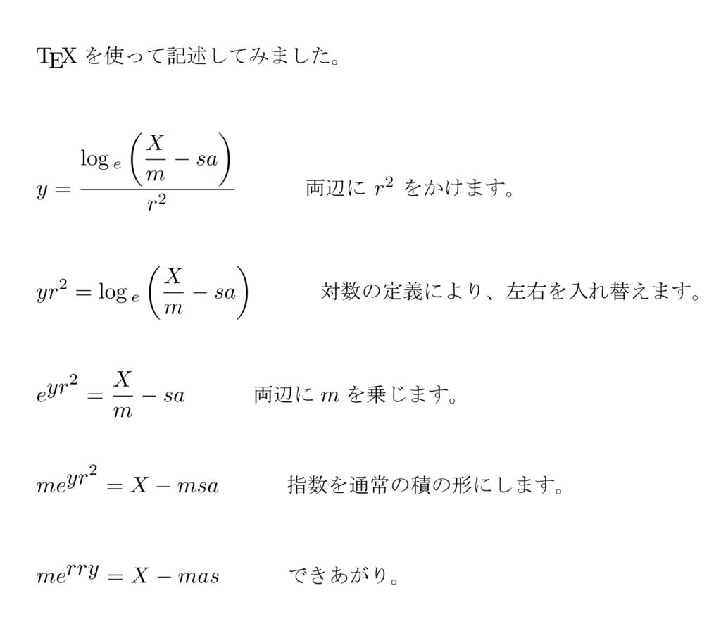 f:id:takase_hiroyuki:20151224133711p:plain