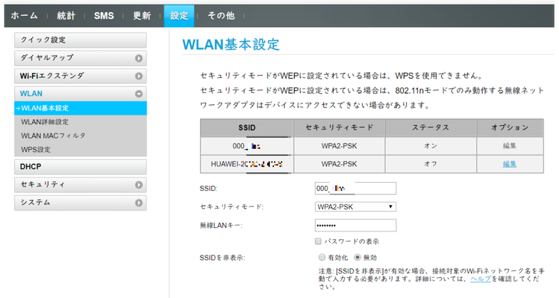 WLAN基本設定