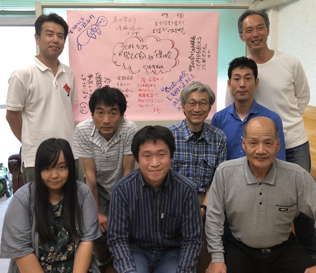 2019/05/25 『学び合い』千葉の会