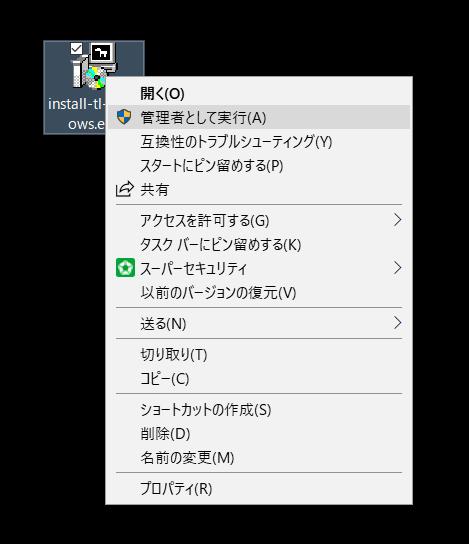 install-tl-windows.exe を管理者権限で実行