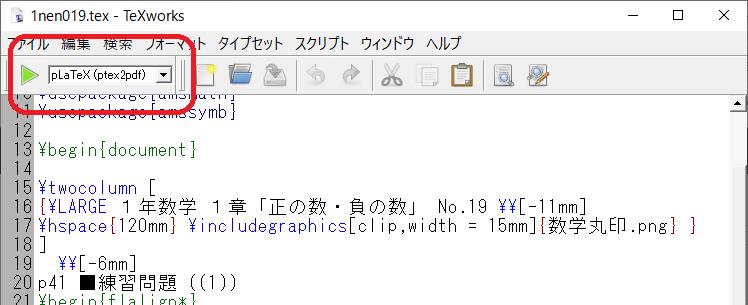 f:id:takase_hiroyuki:20190609210107p:plain