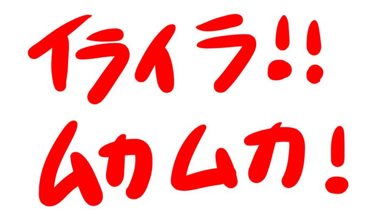 f:id:takase_hiroyuki:20190828123206p:plain