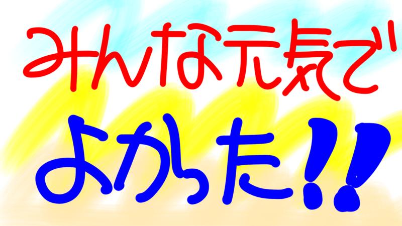 f:id:takase_hiroyuki:20190902185722p:plain