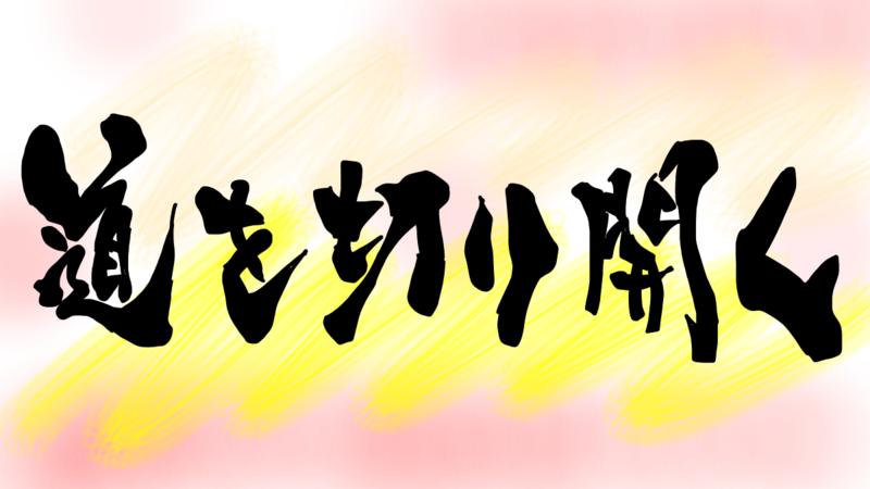 f:id:takase_hiroyuki:20190903220159p:plain