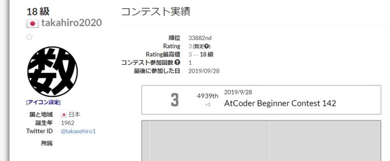 f:id:takase_hiroyuki:20190929052632p:plain