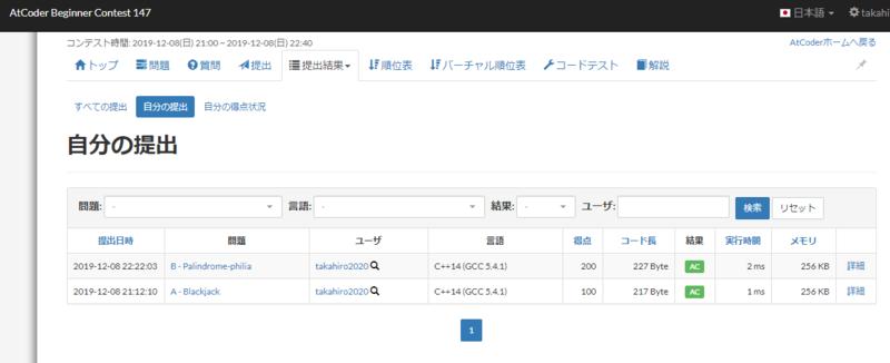 f:id:takase_hiroyuki:20191212180838p:plain