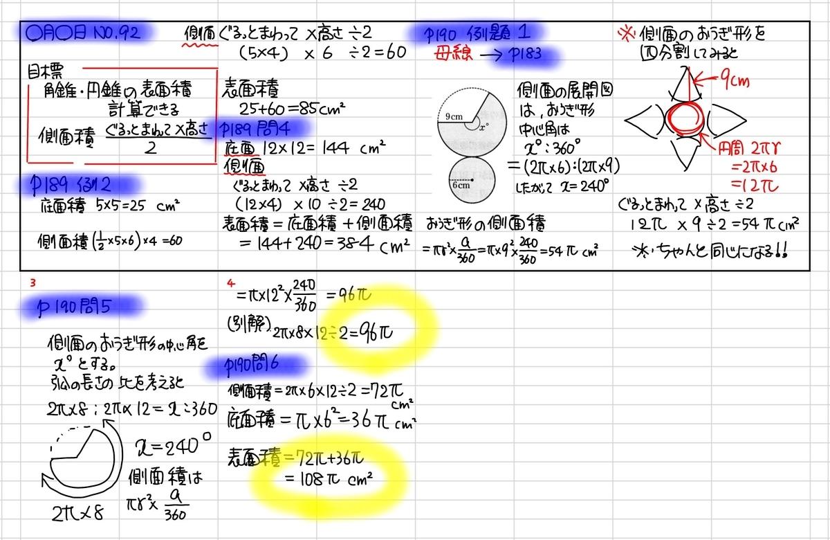 f:id:takase_hiroyuki:20200215055556j:plain