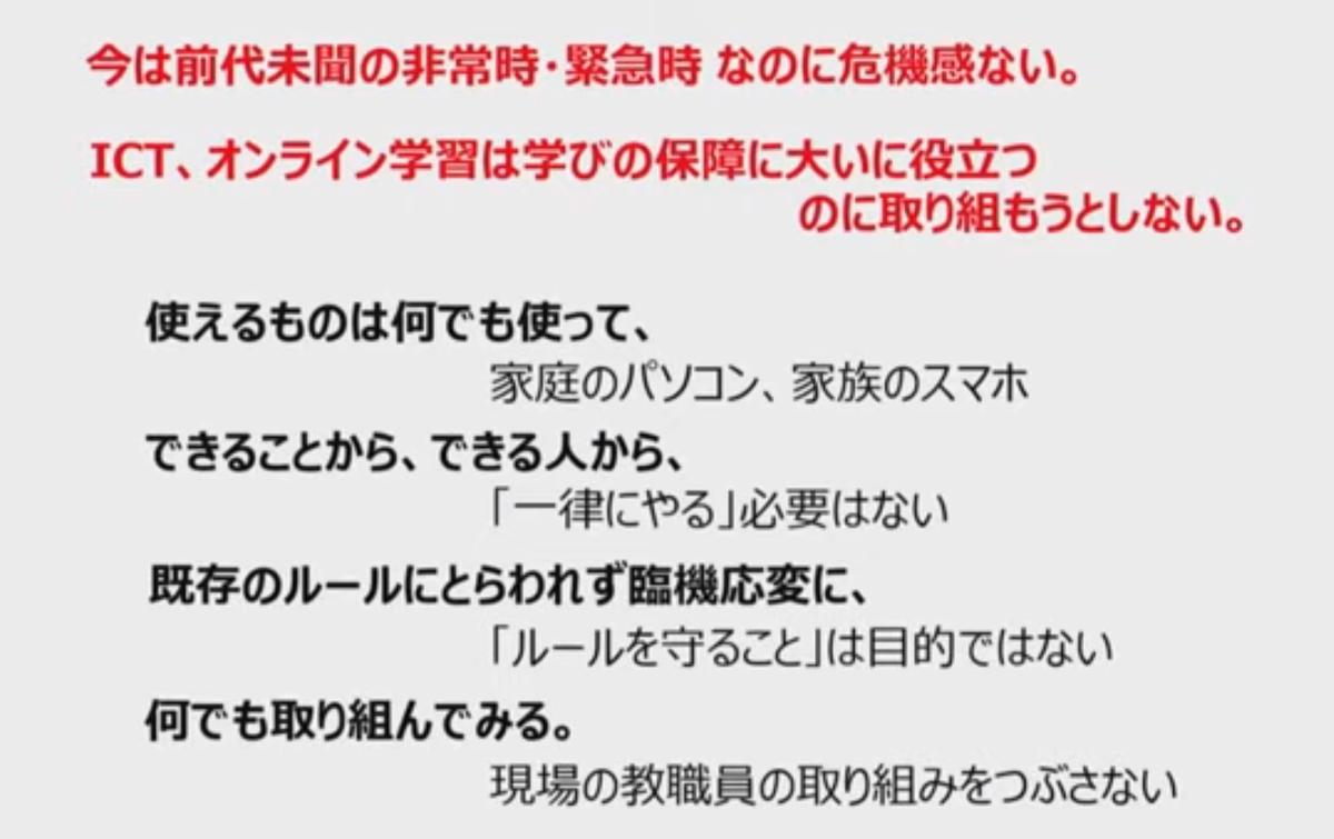 f:id:takase_hiroyuki:20200524064418p:plain