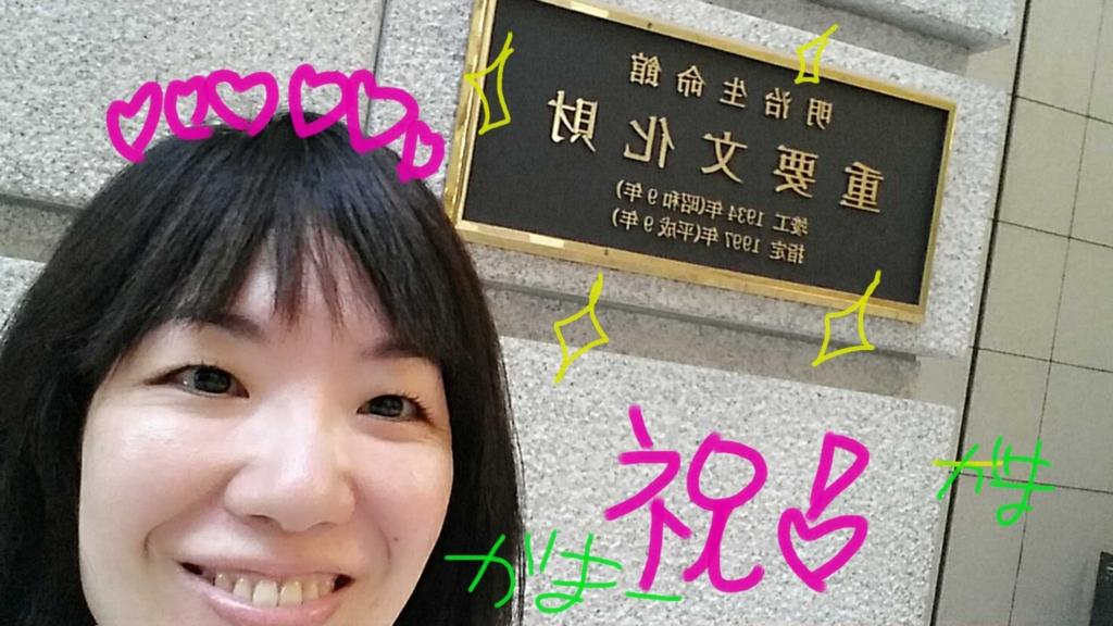 f:id:takasemariko:20160704172517j:plain