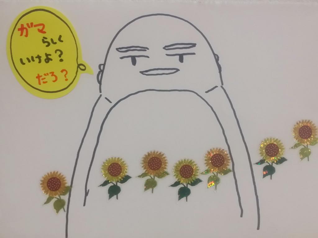 f:id:takasemariko:20160729193219j:plain