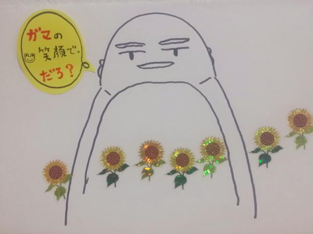 f:id:takasemariko:20160828153512j:plain