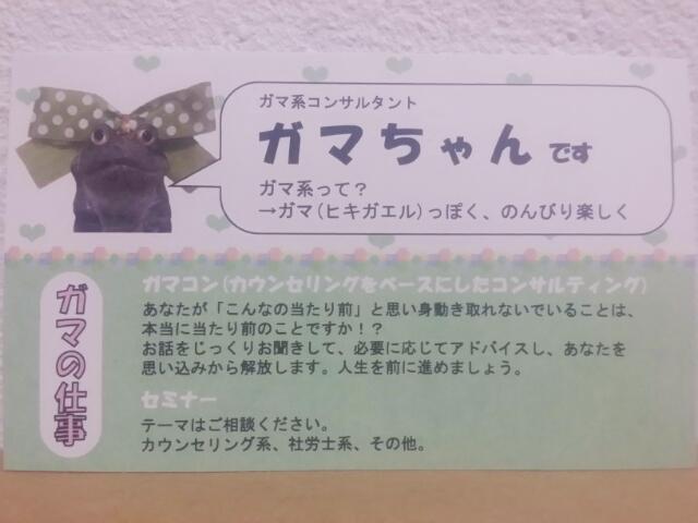 f:id:takasemariko:20160928005116j:plain