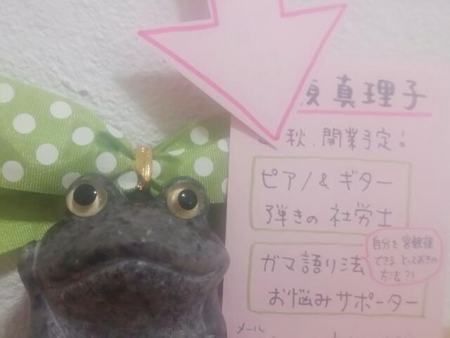 f:id:takasemariko:20161020183325j:plain