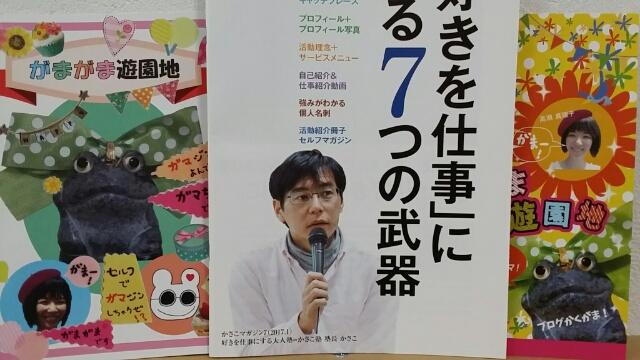 f:id:takasemariko:20170201153802j:plain