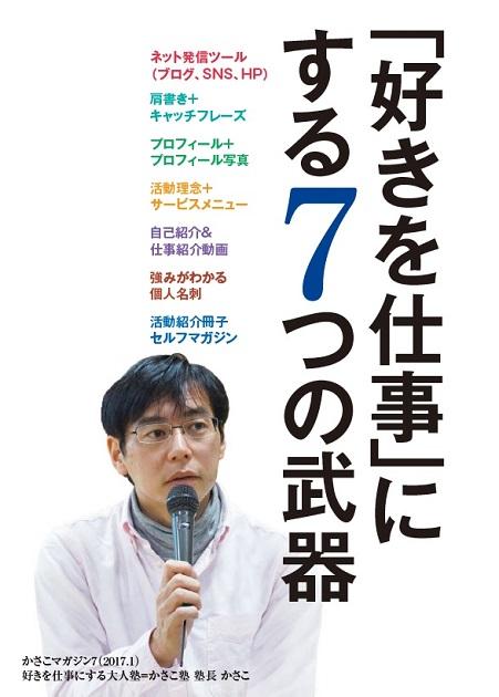 f:id:takasemariko:20170207231052j:plain