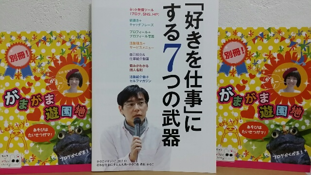 f:id:takasemariko:20170209010020j:plain
