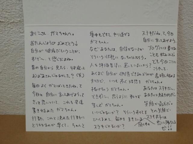 f:id:takasemariko:20170319153237j:plain