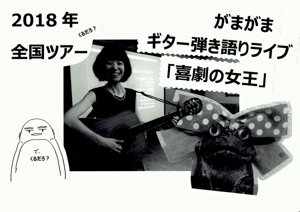 f:id:takasemariko:20180307110039j:plain