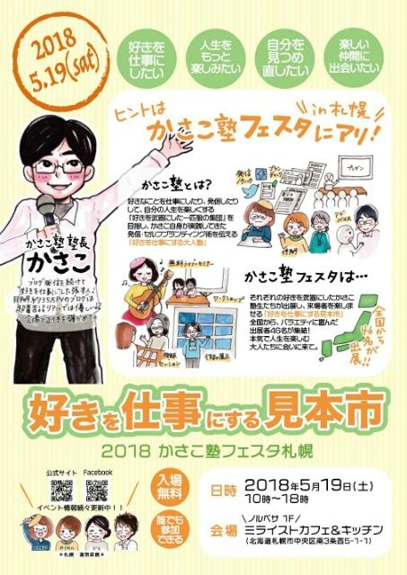 f:id:takasemariko:20180319081904j:plain
