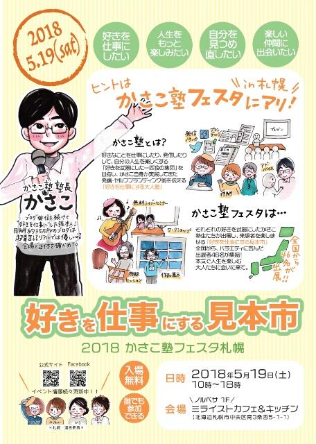 f:id:takasemariko:20180416122951j:plain