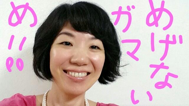 f:id:takasemariko:20180620222009j:plain