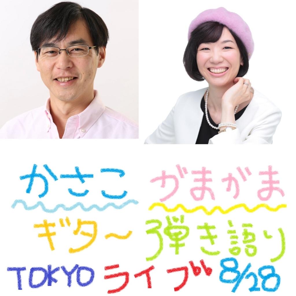 f:id:takasemariko:20180708034344j:plain