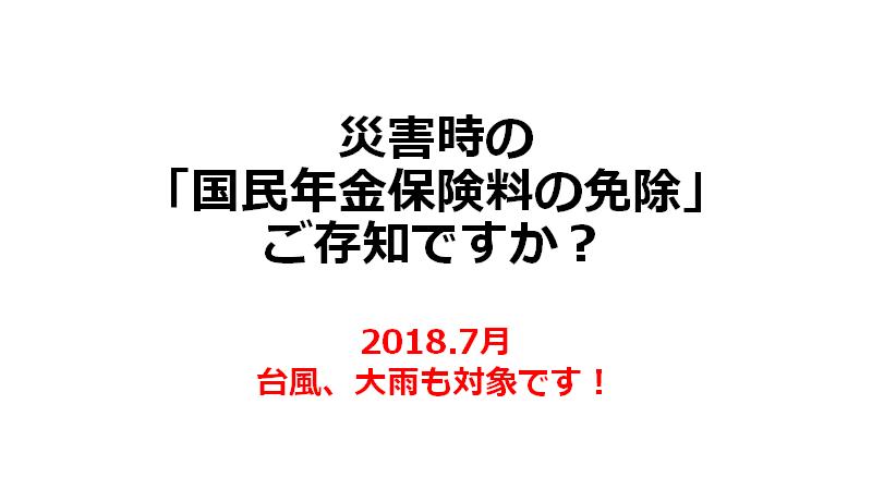 f:id:takasemariko:20180719162434p:plain