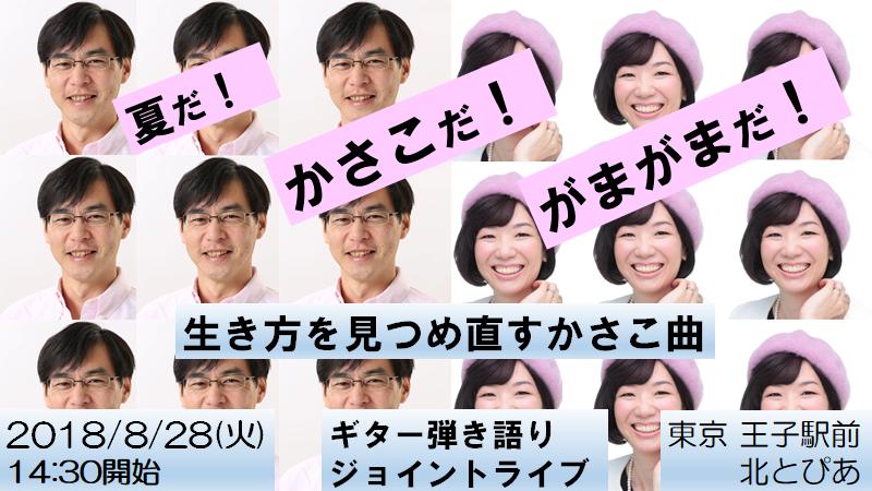 f:id:takasemariko:20180822041230p:plain