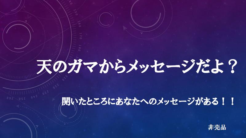 f:id:takasemariko:20180824051625p:plain