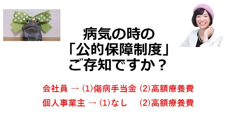 f:id:takasemariko:20180829234618p:plain