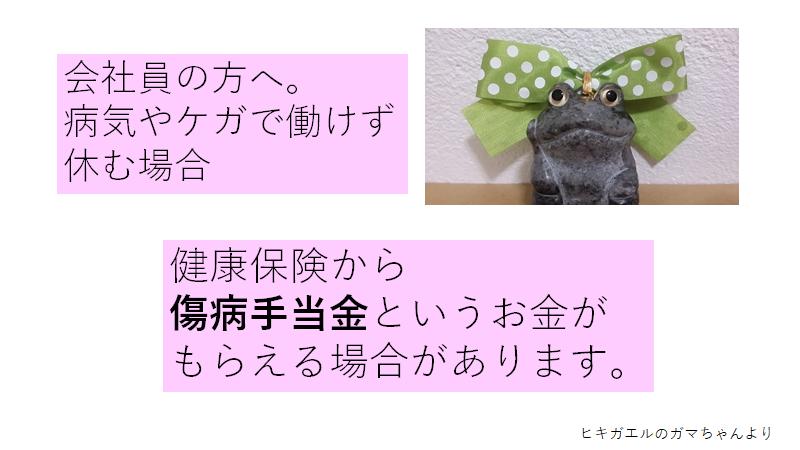f:id:takasemariko:20180901233616p:plain